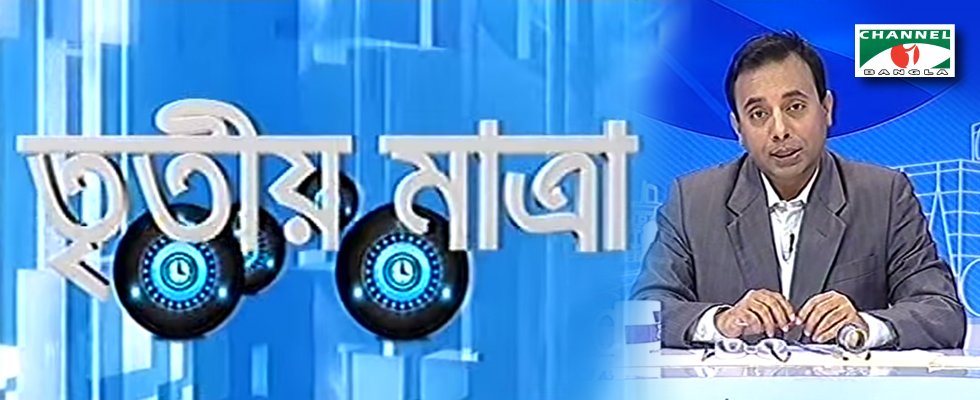 tritio matra channel i bangla