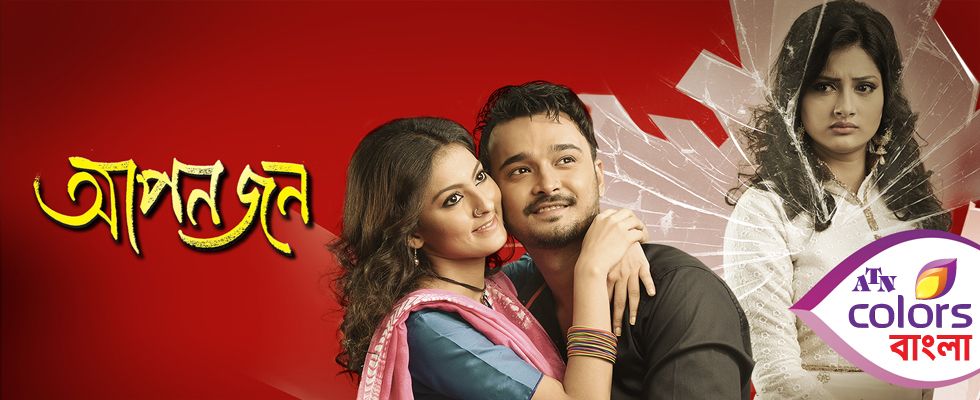 aponjon atn colors bangla